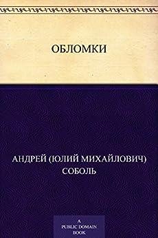 Обломки (Russian Edition) di [Соболь, Андрей (Юлий Михайлович)]