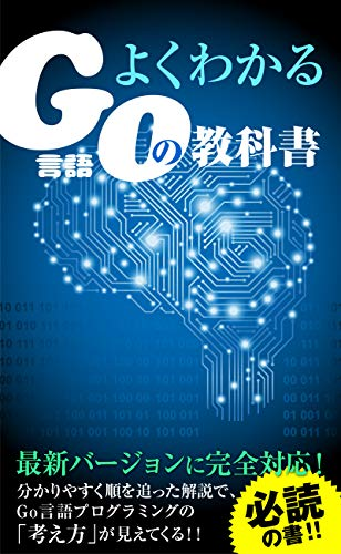 go-engineer-newest-version-japanese-edition