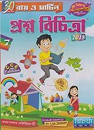 Prashna Bichitra 2018 - Vol 7
