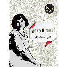 آنسة الجنون (Arabic Edition)