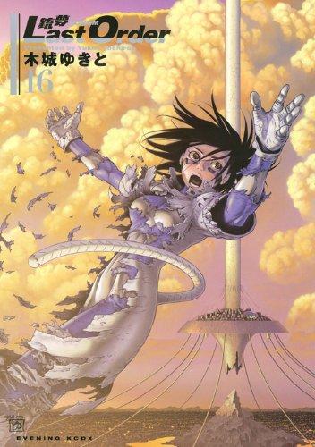 Gunnm Last Order 16 par Yukito Kishiro