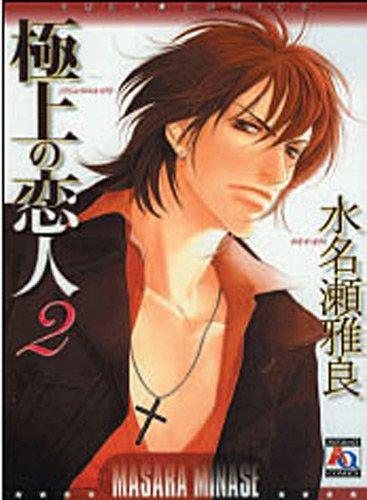 The best lover Vol.2 par MINASE Masara