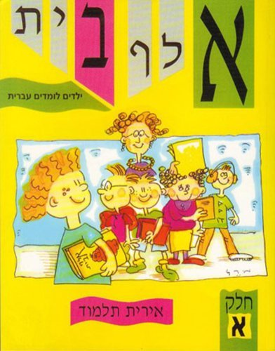 Alef Bet Children Study Hebrew Part A (Hebrew) (Hebrew Edition) by Irit Talmud (2006-01-01)