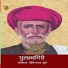 Gulamgiri (Hindi Edition)
