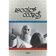 Osho Books In Kannada Pdf