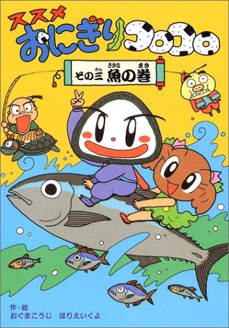 Preisvergleich Produktbild Susume onigiri korokoro. sono 3 sakana no maki