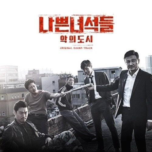 Bad Guys 2:City Of Evil 2018 Korean TV Show OCN Drama OST Pentagon, B1A4, E Sens K-POP Sealed
