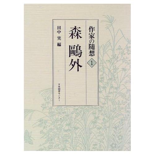 Mori Ogai (Sakka no Zuiso Vol.1/10)