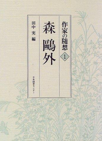 Mori Ogai (Sakka no Zuiso Vol.1/10) par Mori Ogai