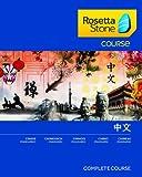 Rosetta Stone Course - Komplettkurs Chinesisch (Mandarin) für Mac [Download]