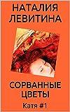 : СОРВАННЫЕ ЦВЕТЫ: Russian/French edition (Катя t. 1)