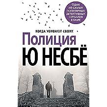 Полиция (Звезды мирового детектива) (Russian Edition)