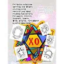 For Russia in Russian shooting star wishes coloring book exercise your mind relaxing fun activity for adults, retirees, students, school, work, hospital, everywhere by artist Grace Divine