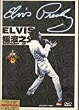5 dvd box set rare elvis presley 50 years of rock'n'roll ! taiwan limited edtion !