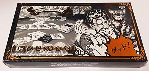 Bizarre Adventure Part III Stardust Crusaders ~ BLACK SIDE ~ D award Derby's Poker Sets Parts of most lottery JoJo (japan import)