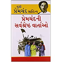 Premchand Ki Sarvashreshta Kahaniyan  Diamond Books  (Gujarati)