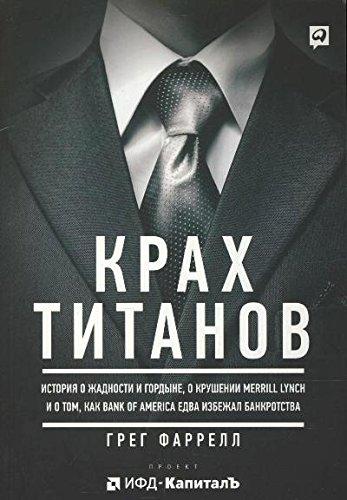 krah-titanov-istoriya-o-zhadnosti-i-gordyne-o-krushenii-merrill-lynch-i-o-tom-kak-bank-of-america
