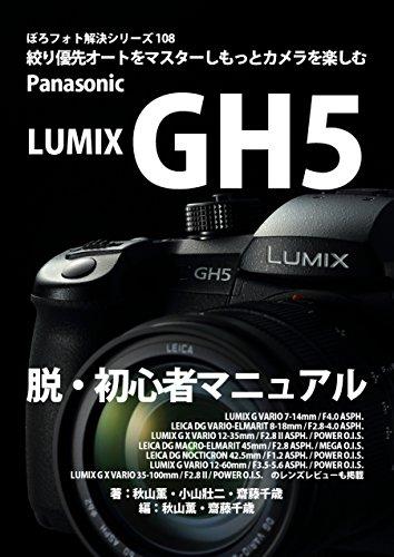 Boro Foto Kaiketu Series 108 Panasonic LUMIX GH5 Beginner Bible: LUMIX G VARIO 7-14mm/F40 ASPH LEICA DG VARIO-ELMARIT 8-18mm/F28-40 ASPH (Japanese Edition) Panasonic Lumix Serie