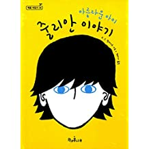 The Julian Chapter (2014) (Korea Edition)