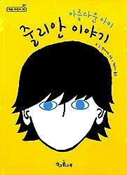 The Julian Chapter (2014) (Korea Edition)
