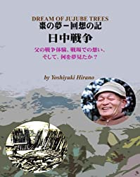 DREAM OF JUJUBE TREES - RECOLLECTION OF SINO-JAPANESE WAR/SECOND EDITION/JAPANESE VERSION (Japanese Edition)