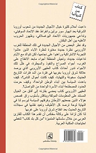 Cafe Europa,Slavenka Drakulic,(Arabic Edition): AL Makha AL Orobi, Arabic Books Series