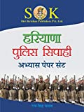 Haryana Police Cosntable Sipahi Paper Set Hindi medium