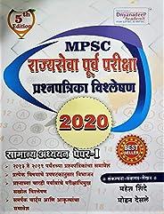 Dnyandeep MPSC Rajyaseva Purva Pariksha Prashnapatrika Vishleshan 2019: Samanya Adhyayan Paper 1