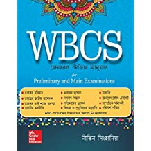 WBCS (West Bengal Civil Services) General Studies Manual - Bengali version