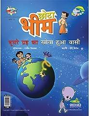 Chhota Bheem Issue-11 (Dusre Grah Ka Khoya Hua Vaasi) (Hindi)
