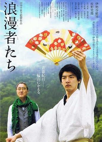 Romansha tachi Affiche du film Poster Movie Romansha tachi (11 x 17 In - 28cm x 44cm) Japanese Style A