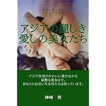 ajianouruwasikiitoshinobijotati: sekainosiroutobijosunappushashinshu (Japanese Edition)