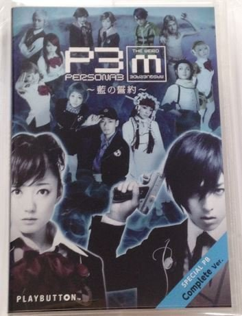 pledge-moonlight-hall-sheet-benefits-play-button-of-the-stage-persona-3-ai