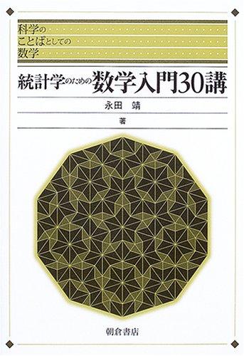 統計学のための数学入門30講 (科学のことばとしての数学)