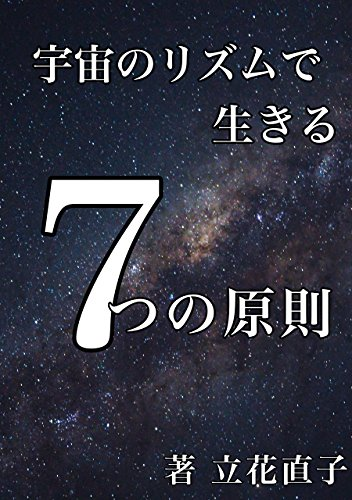 The Rule of cosmic Rythm (Japanese Edition)