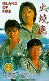 Jackie Chan Is the Prisoner [VHS]