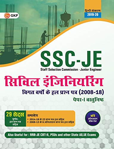 SSC JE Paper I 2020 - Civil Engineering - 29 Solved Papers 2008-18 (2008 to 2013 from Online) (Hindi)