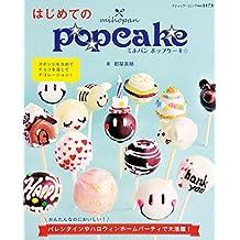 はじめてのmihopan popcake (ブティックムックno.1173)