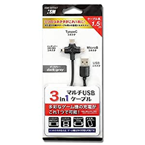 多機種対応 (3WAY) USBケーブル『3 in 1 マルチUSBケーブル』 -SWITCH PS Vita PS4 3DS 2DS-