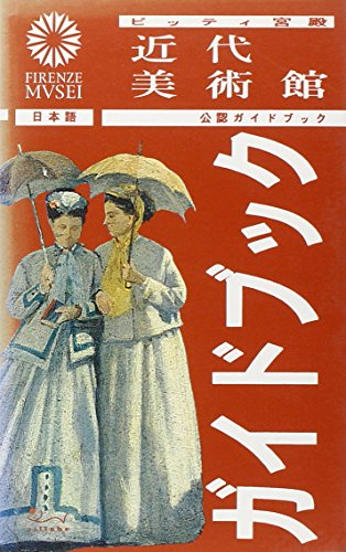 palazzo-pitti-galleria-darte-moderna-ediz-giapponese-guida-ufficiale-firenze-musei