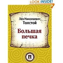 Большая печка (Russian Edition)