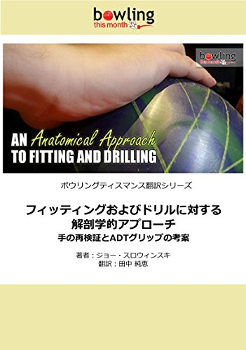 An Anatomical Approach to Fitting and Drilling: A review of the hand and the motivations for the ADT grip Bowling This Month (Japanese Edition) por Joe Slowinski