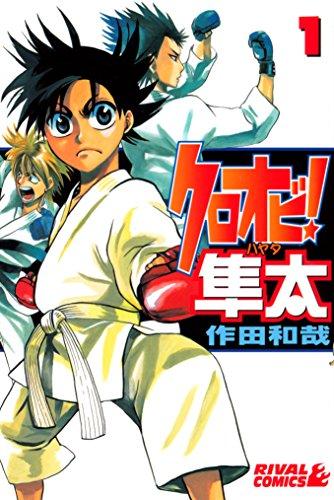 クロオビ!隼太(1) (月刊少年ライバルコミックス)