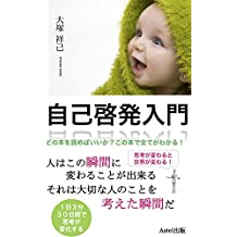 konohondesubetegawakaru jikokeihatunyumon: 1niti3hun30nitidejinnseigakawaru (asutelsyuppan) (Japanese Edition)