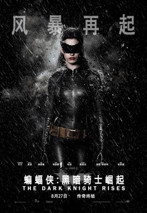 The Dark Knight Rises - Catwoman - Chinese Movie Wall Poster Print - 43cm x 61cm / 17 Inches x 24 Inches A2 Batman (Rises Catwoman, Die Dark Auf Knight The)
