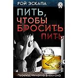 Пить, чтобы бросить пить (Russian Edition)
