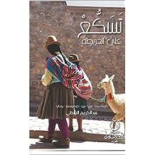 تسكع على الخريطة: رحلاتي: كوستاريكا - اييبيزا - بيرو - كومبستيلا- رومانيا (أدب رحلات Book 1) (Arabic Edition)