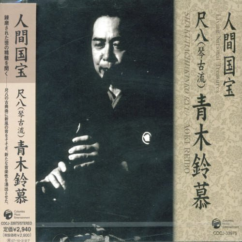Living National Treasures 6: Shakuhachi by Reibo Aoki (2006-11-01)