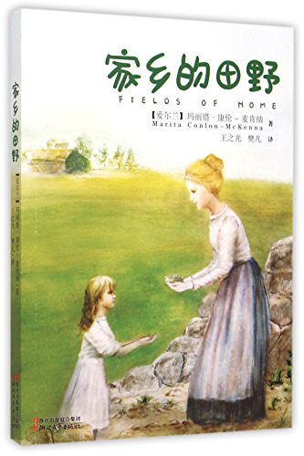 Fields of Home (Chinese Edition)