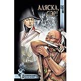 Аляска, сэр! (Исторические приключения) (Russian Edition)
